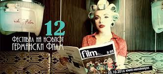 12 Фестивал на новиот германски филм